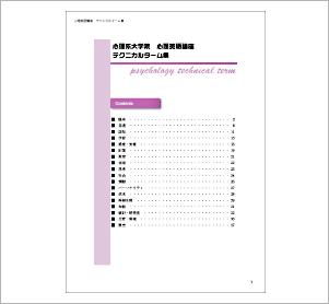 特典2・心理英語のテクニカルターム集をプレゼント!